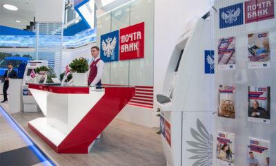 Почта Банк России - современное и активно развивающееся финансово-кредитное учреждение, ориентированное на работу с розничными клиентами