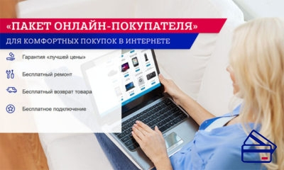 «Пакет онлайн-покупателя» представляет ряд преимуществ в использовании «Элемент 120» при осуществлении покупок в интернет-магазинах