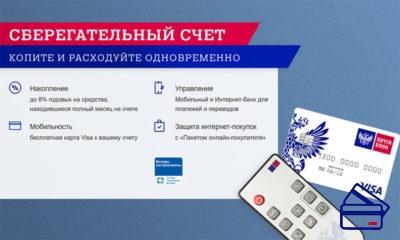 «Сберегательный счет» с тарифом «Пенсионный» дает возможность свободно пользоваться денежными средствами