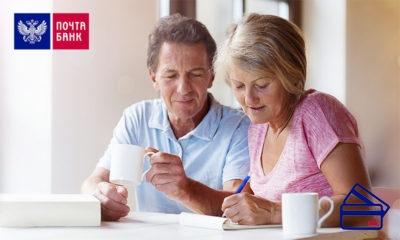 Банк во многом ориентирован на работу именно с клиентами пенсионного возраста
