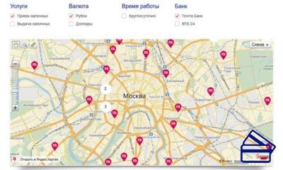 Ближайший банкомат можно найти на официальном сайте банка при помощи специального сервиса