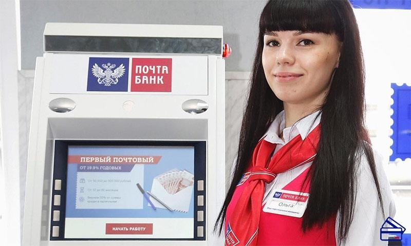 Кредитная карта почта россии отзывы