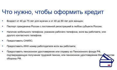 Для оформления кредита на выгодных условиях пенсионеру необходимо заполнить заявление, а также предоставить паспорт России, свидетельство СНИЛС и пенсионное удостоверение