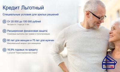 Для заемщиков пенсионного возраста разработана специальная кредитная программа – тариф «Льготный», в рамках которой предлагаются выгодные условия кредитования пенсионеров