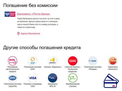 Исчерпывающая информация о способах оплаты представлена на официальном сайте банка