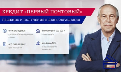 Кредит Первый почтовый является одним из наиболее популярных и выгодных предложений Почта Банк