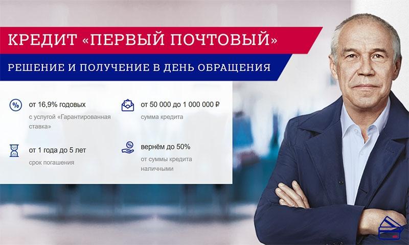 кредит карта онлайн заявка с доставкой на дом без справок