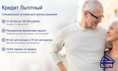 Кредитная программа «Льготный» позволяет получить кредитные средства пенсионерам России на специальных условиях и пользуются высокой популярностью, судя по отзывам