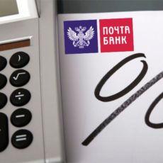 Почта Банк Кредитный калькулятор