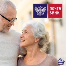 Почта Банк Кредит наличными пенсионерам