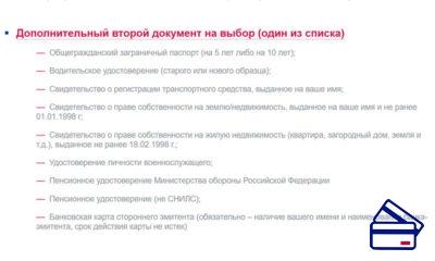 На официальном сайте банка представлен перечень документов, которые можно предоставить по программе «Почтовый Экспресс»