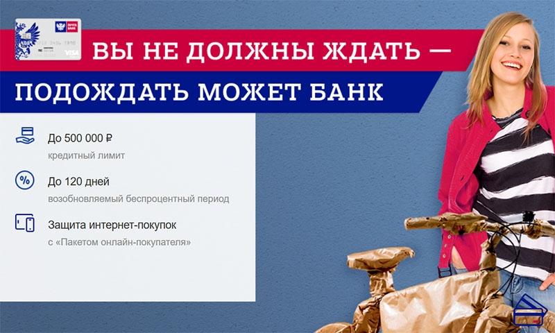 Кредитная карта почта банк 15000