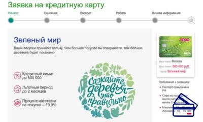 Официальный сайт Почта Банк предоставляет возможность подать заявку, не выходя из дома и получить ответ в течение нескольких минут