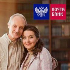 Почта Банк России - Кредиты для пенсионеров