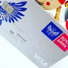 Кредитная карта Почта Банка, условия