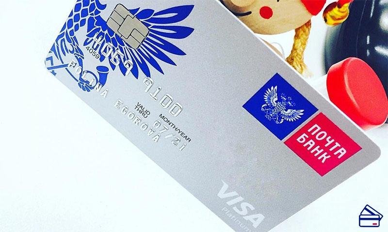 Почта банк кредит карта онлайн
