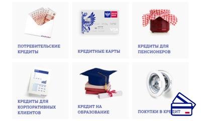 Почта Банк предлагает разнообразные кредитные программы для различных категорий населения, вы можете оформить заявку онлайн на кредит по любой из них на официальном сайте банка