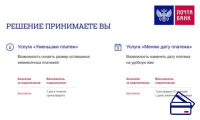 Почта Банк предлагает своим заемщикам весьма полезные возможности, позволяющие уменьшить размер или изменить дату оставшихся платежей