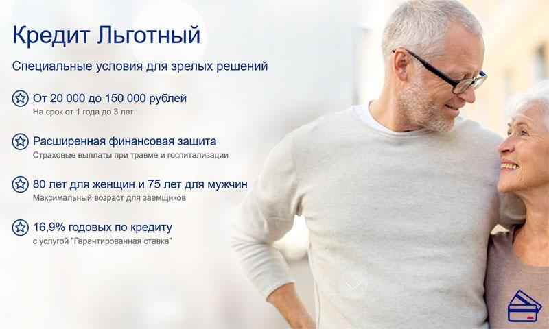 Сбербанк официальный сайт ипотека вторичка новокузнецк