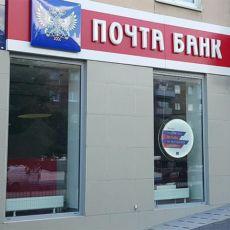 Как получить кредит в Почта Банке