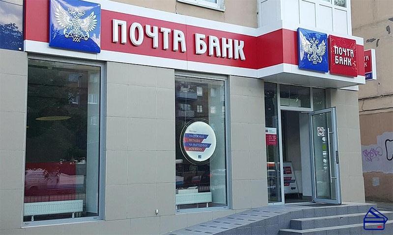 Как взять кредит в почта россии взять в кредит велосипед в саратове