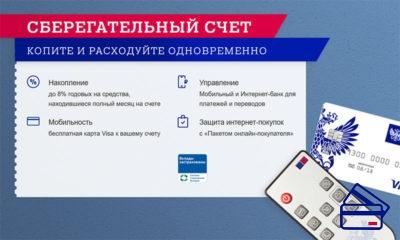 После подачи онлайн заявки и принятия положительного решения, вам будет оформлен Сберегательный счет и выпущена бесплатная карта VISA для зачисления кредитных средств