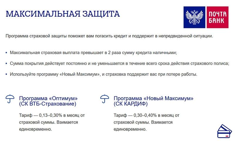 почта банк погашение кредитапао сбербанк город москва инн