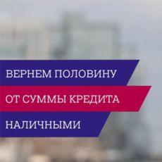 Почта Банк Возврат 50% от кредита