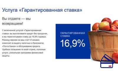 Услуга Гарантированная ставка позволяет произвести перерасчет кредита по ставке 16,9% и вернуть часть уплаченных средств при условии своевременной оплаты кредита