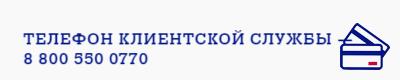 Первый вариант предназначен для приёма звонков внутри страны. Звонки абсолютно с любых телефонов по России осуществляются бесплатно.