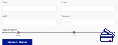 Звонок на телефон горячей линии Почта банка через сайт компании бесплатный. или оставить сообщение с просьбой перезвонить. В этом случае консультант на заявку в самое ближайшее время.