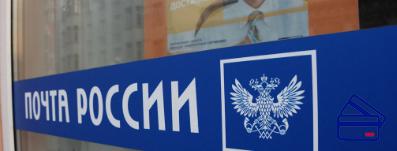 Почта Банк не является частным. Преимуществом проектаявляется то, что почтовые отделения работаютпо всей территории России и нет необходимости открывать дополнительные офисы.