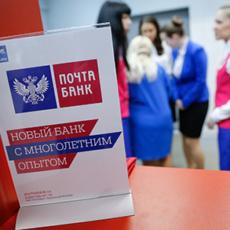 Почта Банк государственный или коммерческий