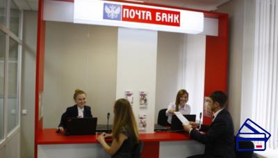 Почта Банк рефинансирование - кредит, перекредитование, реструктуризация