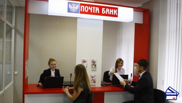 почта банк кредит условия кредитования калькулятор взять займ на карту мир почта банк