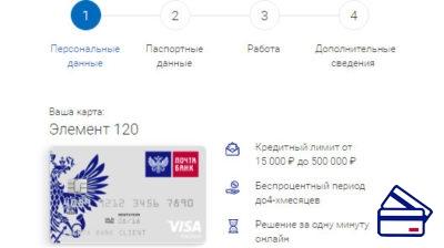 Чтобы заказать кредитную карту, нужно самостоятельно определить кредитный лимит в указанных пределах