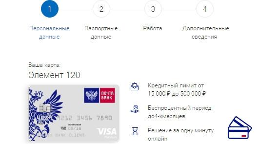 заказать кредитную карту почта банк uz