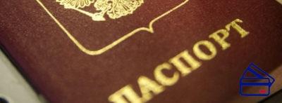 По одному паспорту финансовая организация потребительский кредитне предоставляет.