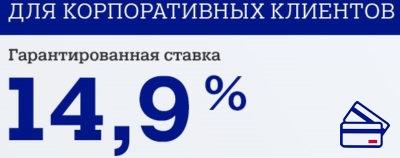 Банк Почта России по кредиту Деловая Почта проценты может пересчитать по минимальной ставке и вернуть часть уплаченных средств при подключении опции Гарантированная ставка.