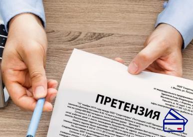 В случае если организация отказывается принять заявление и отменить действие полиса, или не реагирует на заявки клиента отказаться от страховки после получения кредита, нужно писать претензию, после чего обращаться в суд.