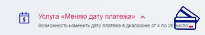 Услуга доступна только в том случае, если у клиента нет просрочек по кредиту. Подключение опции нужно оплатить. Стоимость - 300 рублей.
