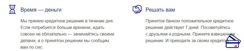 рефинансирование кредита почта банк калькулятор официальный сайт