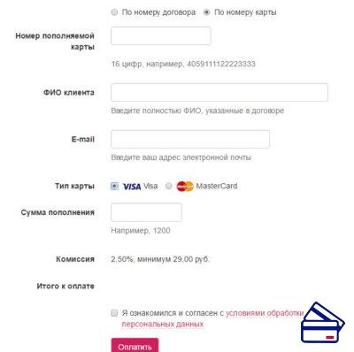 Заплатить кредит досрочно можно по номеру карты