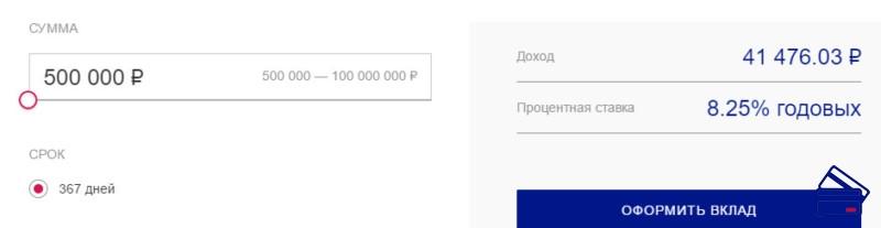 почтобанк официальный сайт вклады 2020 на сегодня для физ лиц