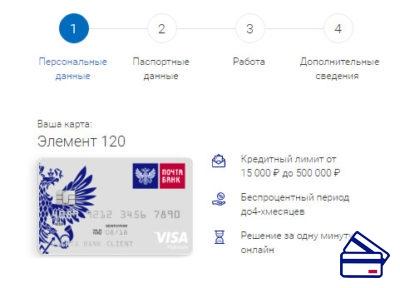 Чтобы оформить карту,можно направить в Почта Банк онлайн заявку на кредитную карту (или дебетовую)