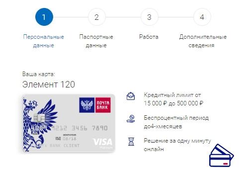 почта банк онлайн заявка на кредитную карту оформить кредитная процентная ставка в банках