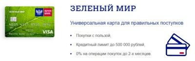 За каждые потраченные со счета 3 тысячи рублей, финансовая организация оплачивает посадку одного дерева