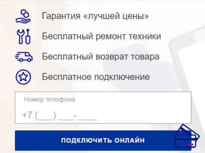 Подключить услугу Привилегия можно, не выходя из дома, через официальный сайт Почта Банк.