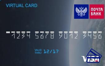 Онлайн банк виртуальная карта