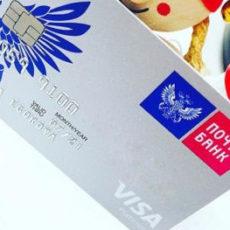 Почта Банк кредитная карта Элемент 120